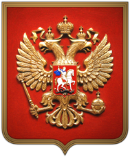 Федеральный Закон Об адвокатской деятельности и адвокатуре в Российской Федерации
